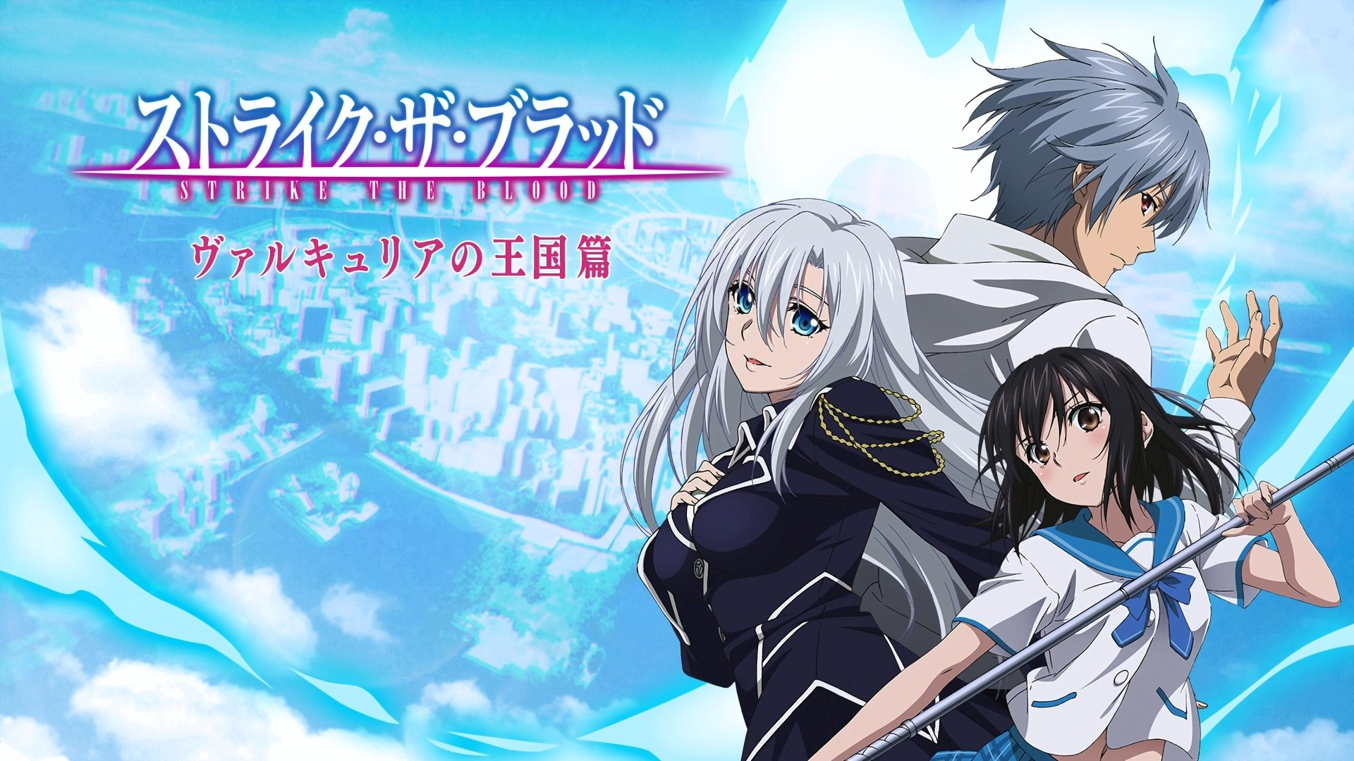 Strike The Blood Wallpapers Wallpapertag