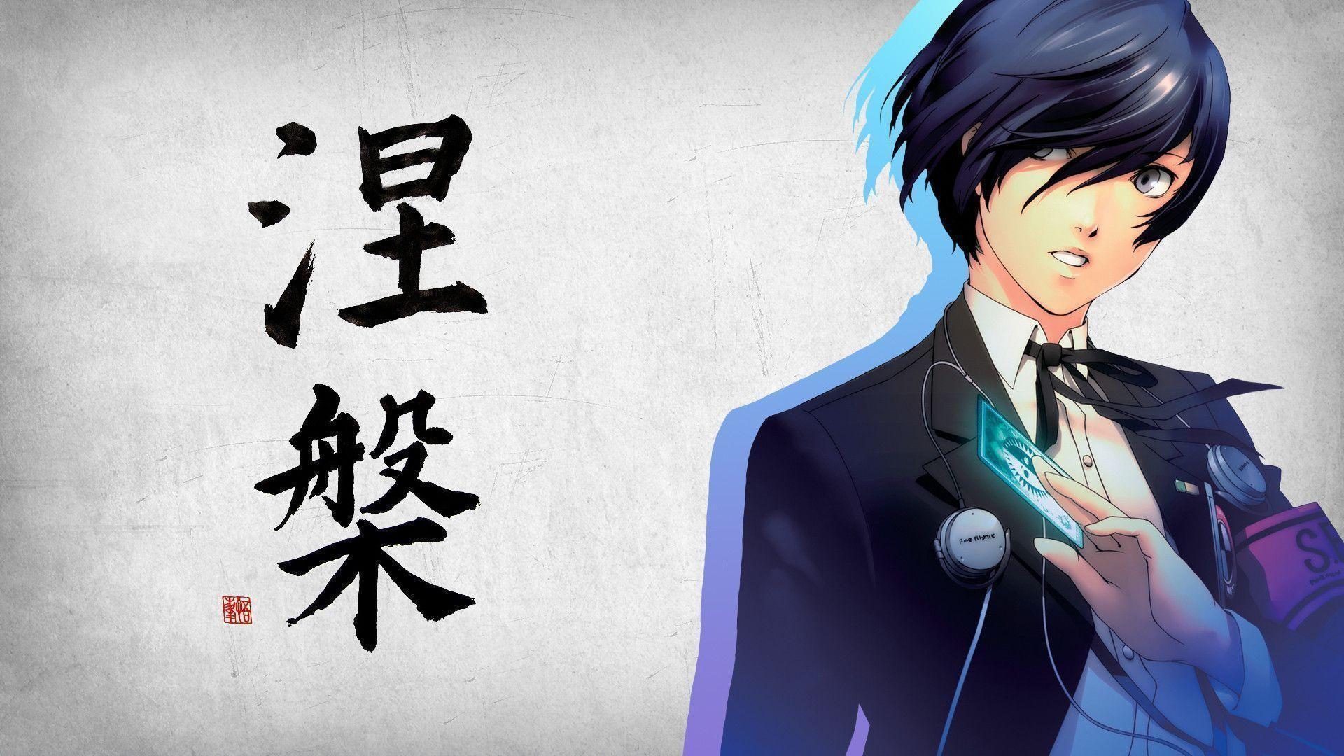 Persona 3 Portable Wallpaper ·①