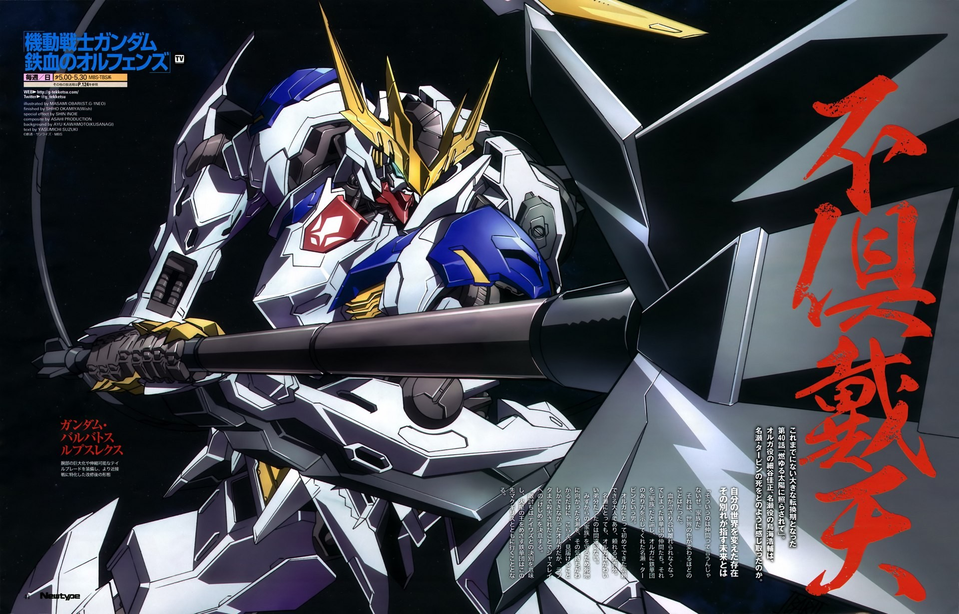 Gundam Barbatos Wallpaper Download Free Cool Full Hd