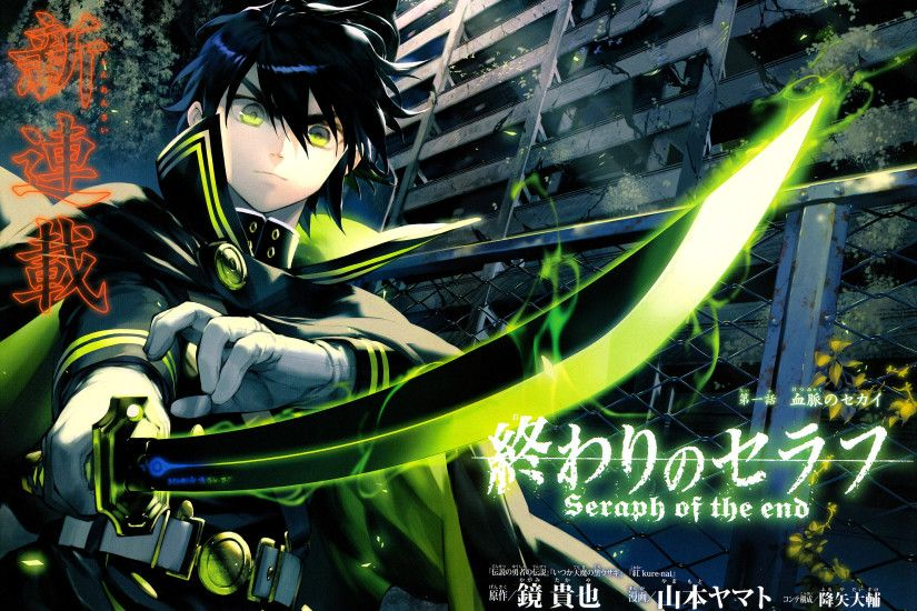Owari no Seraph (Yuuichirou Hyakuya) Wallpaper HD by  corphish2.deviantart.com on