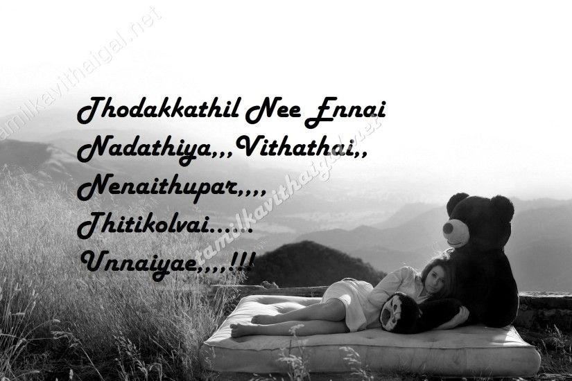 Love Failure Images with Quotes in Tamil
