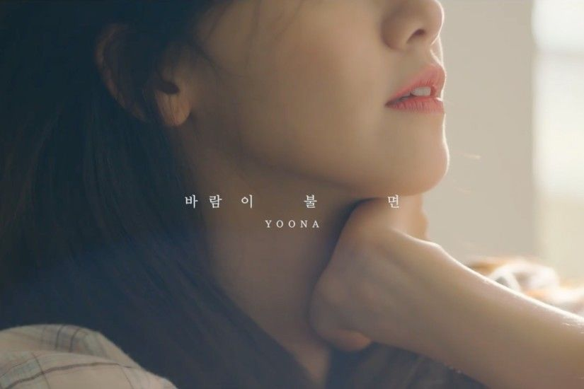 "YoonA Reveals MV Teaser For ""When The Wind Blows"""