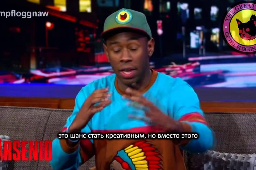 Tyler, The Creator in Arsenio Hall Show(СУБТИТРЫ)