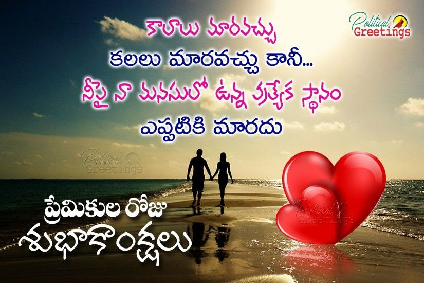 Love Quotations Telugu Hd Love Failure Full Hd Images Of Love Quotes Telugu  Image Gallery -