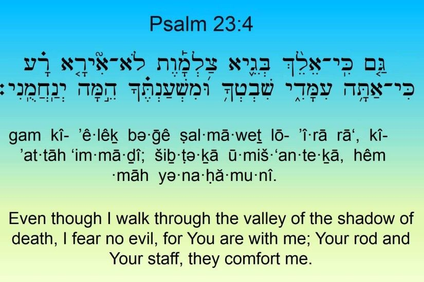 Psalm 23 in Hebrew and English