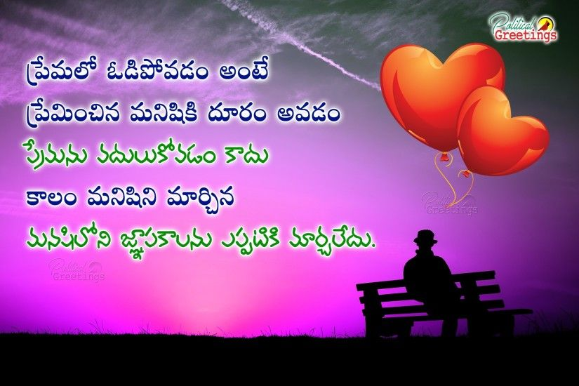 Heart Touching Love Quotes Telugu Hd Heart Touching Telugu Love Quotes And  Messages For True Lovers