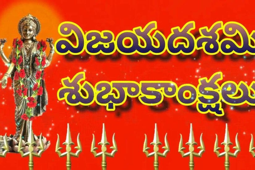 Happy Vijaya Dashami 2017 Images HD, Quotes, SMS Messages, Dasara Wishes,  Puja Greetings Whatsapp Status