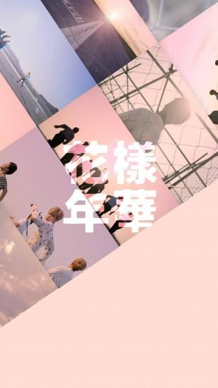 you never walk alone : sleepysaint: !!BTS Young Forever Wallpapers!