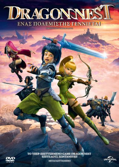 Dragon Nest: Warriors' Dawn - Greek Dvd Cover (1524x2144)