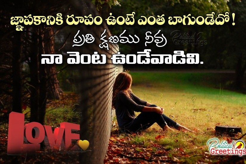 Love Quotes In Telugu Hd Pics Best True Love Meaning Quotes And Sayings  Wallpapers