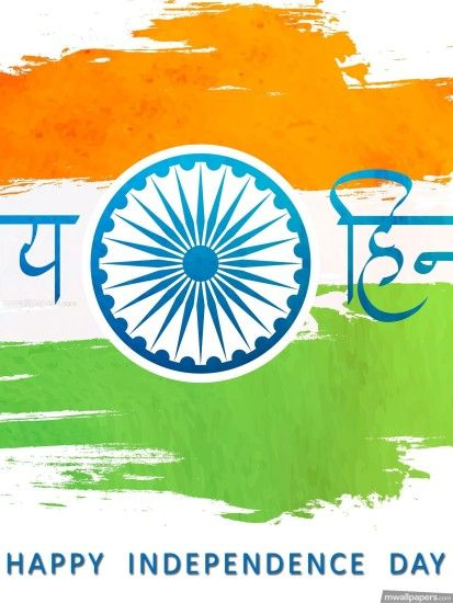 Happy Independence Day [15th August 2018] - HD Wallpapers/Photos for  WhatsApp -