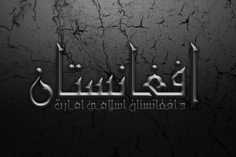... Beautiful Name Of Afghanistan Wallpapers by GULTALIBk