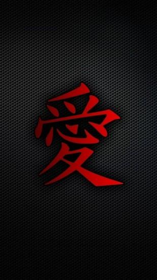 Request: Plain black wallpaper with a dim white glow around the Chinese  character!