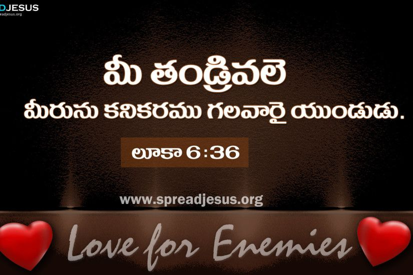 TELUGU BIBLE QUOTES Luka 6:36 HD-WALLPAPERS FREE DOWNLOAD Be merciful, even