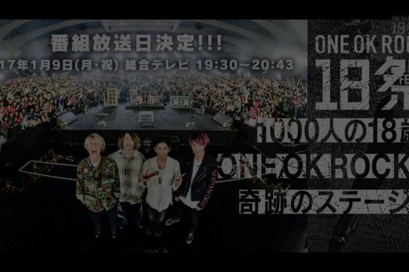 ONE OK ROCK 『We are ~18Fes ver.~』 NHK Live Ver