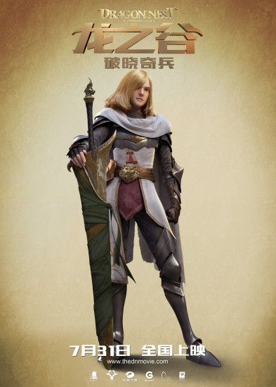 Dragon Nest Warrior's Down - Geraint | Dragon Nest | Pinterest | Dragon nest,  Warriors and Nests