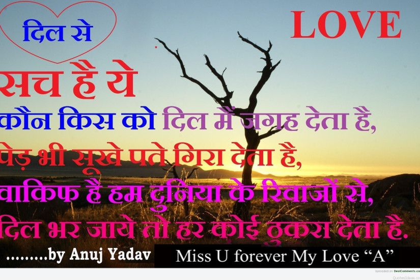 Alone Wallpaper In Hindi Sad Alone Hindi Quotes, Pictures And Wallpapers  Top Hd