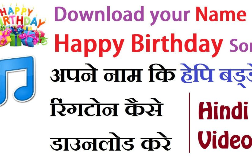 Download Happy Birthday Images Download with Name
