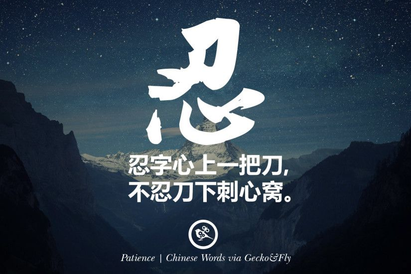 9 Beautiful And Meaningful Chinese Japanese Kanji Words