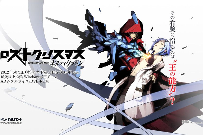 GUILTY CROWN: Lost Christmas · download GUILTY CROWN: Lost Christmas image