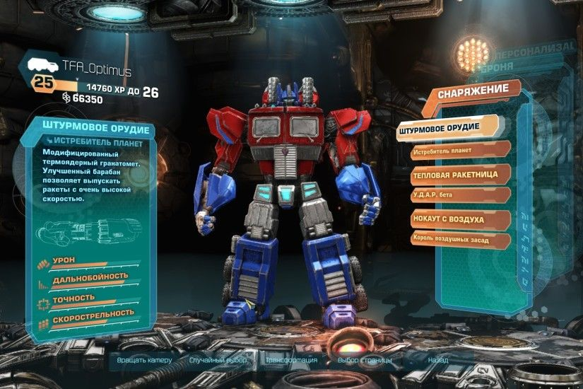 Transformers: Fall of Cybertron cosmetic mod