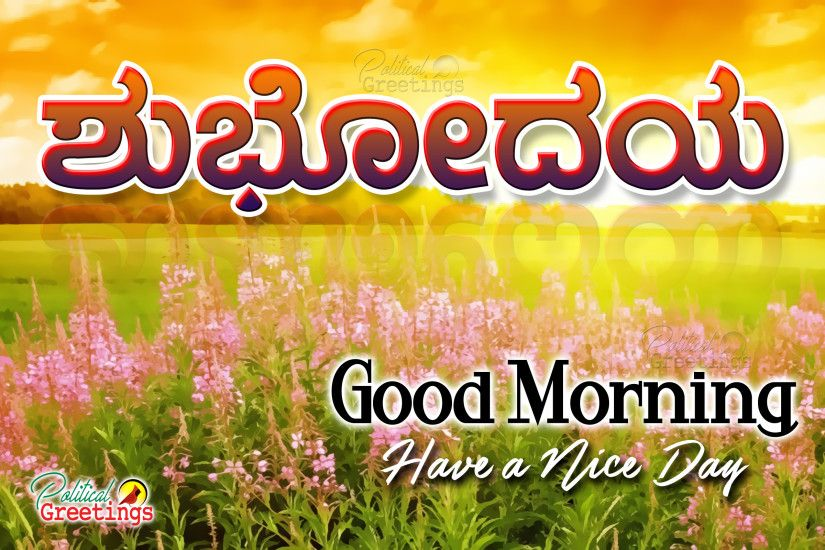 Beautiful Good Morning Kannada Wishes and Greetings Wallpapers For Whatsapp.