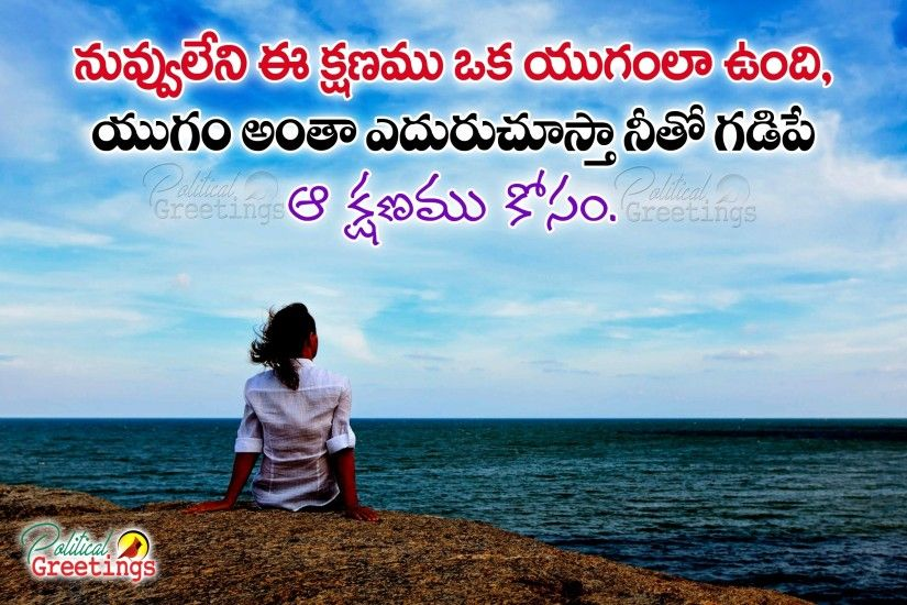 Telugu Love Touch Quotation Photos Telugu Love Quotations With Beautiful Love  Wallpapers