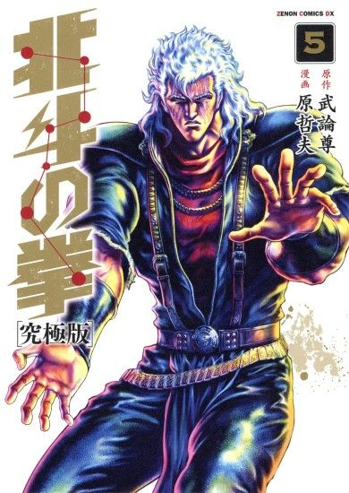 """Fist of the North Star: Ultimate Edition"" Vol."