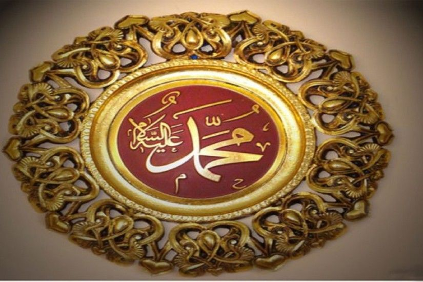 Muhammad S.A.W Names Wallpapers HD Pictures | Live HD .