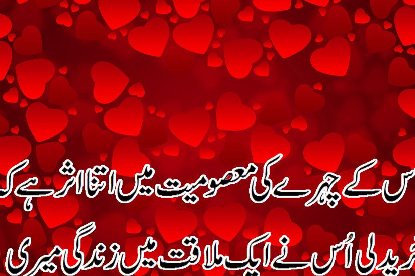 ... valentine-day-wallpaper-with-shayari-1 ...