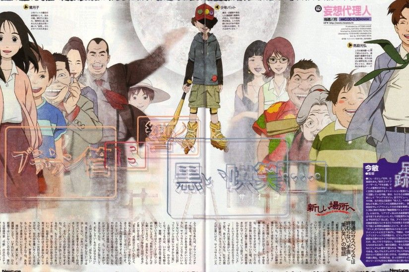 Paranoia Agent - Viewing Gallery