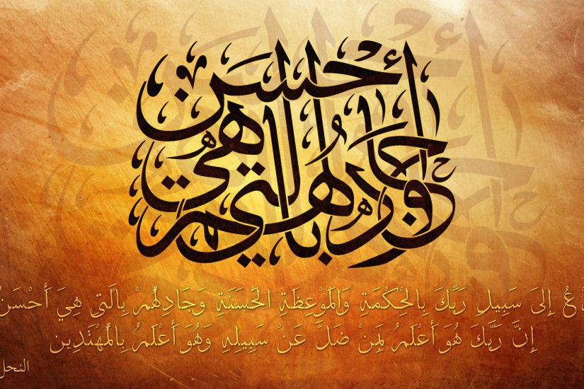 Islamic-Calligraphy-Ayat-Al-Quran-Wallpaper