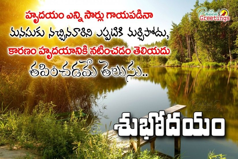 Telugu Love Quotation Images Good Morning Telugu Love Quotes And Sayings Hd  Wallpapers