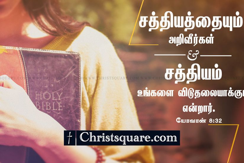 Tamil bible verse | பனித்துளிகள்-Tamil bible verse | Pinterest | Tamil bible,  Bible and Friendship quotes