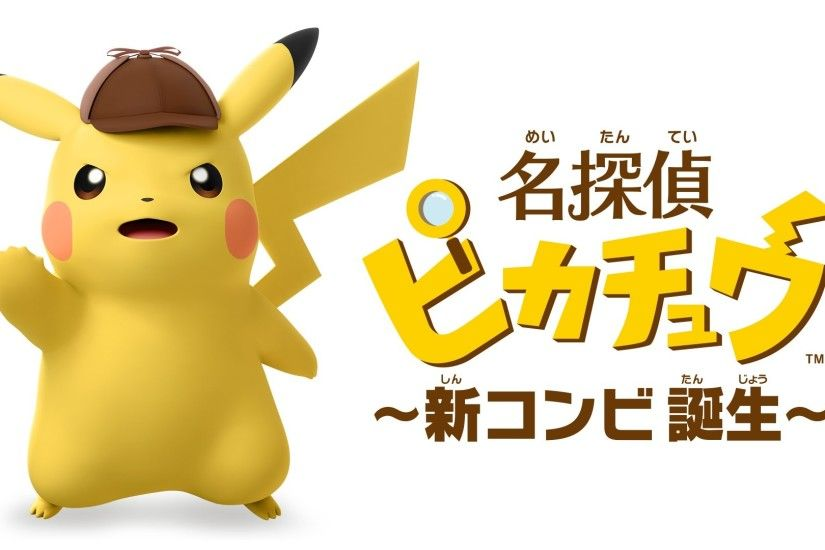 Great Detective Pikachu Arrives In Japan Next Month