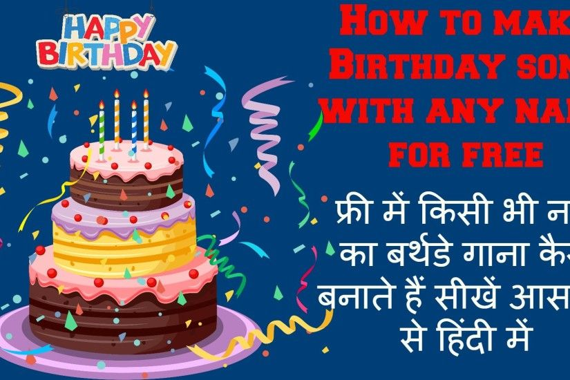 how to make anyone happy birthday song in[Hindi] Technology Sagar - YouTube